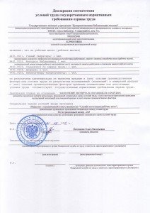 Декларация соответствия условий труда государственным нормативным требованиям охраны труда