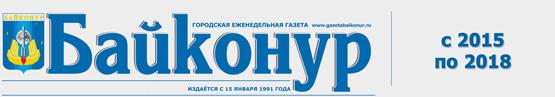 ЦБС в газете «Байконур» с 2015 по 2018