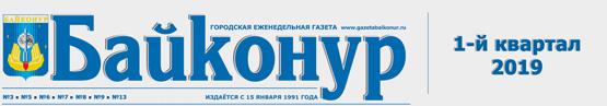 ЦБС в газете «Байконур» за 1-й квартал
