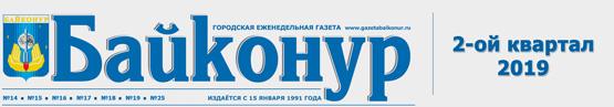 ЦБС в газете «Байконур» за 2-ой квартал